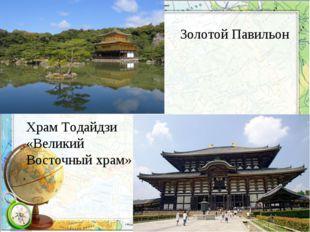 Храм Тодайдзи «Великий Восточный храм» Золотой Павильон