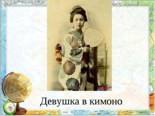 Девушка в кимоно.