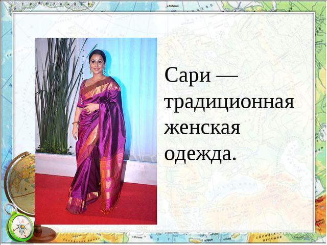 Сари — традиционная женская одежда.