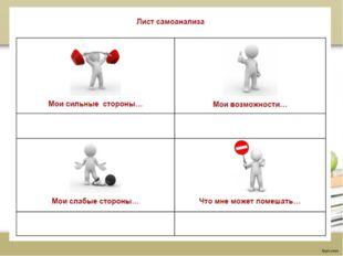 Задачи самодиагностики выявление личностных и профессиональных качеств учител