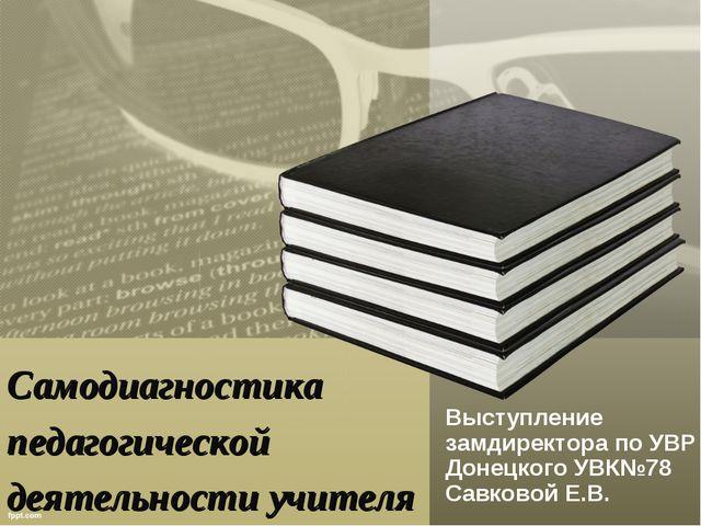 Выступление замдиректора по УВР Донецкого УВК№78 Савковой Е.В. Самодиагностик...
