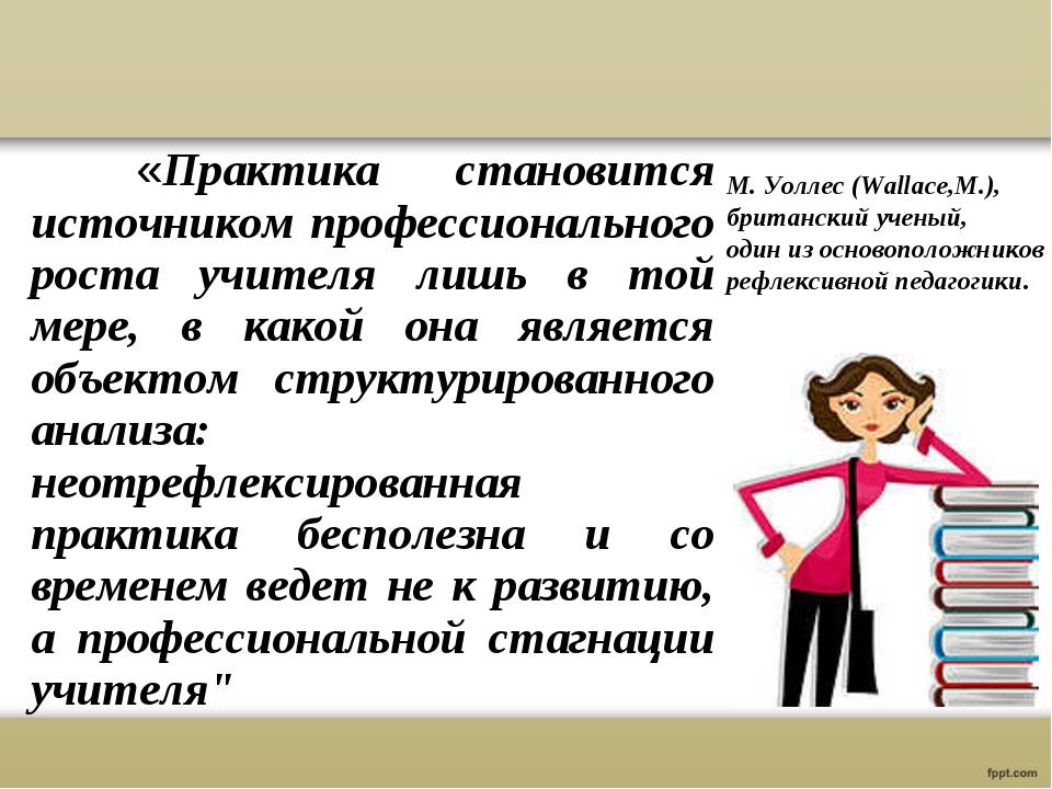 «Практика становится источником профессионального роста учителя лишь в той м...