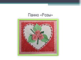 Панно «Розы»