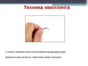 2. Оттяни с нажимом конец полоски двумя пальцами другой руки, проводя по нему