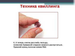 6. А теперь слегка расслабь пальцы, позволяя бумажной спирали немного распуст