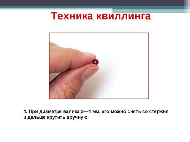 4. При диаметре валика 3—4 мм, его можно снять со стержня и дальше крутить вр...