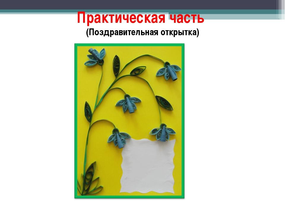Практическая часть (Поздравительная открытка)