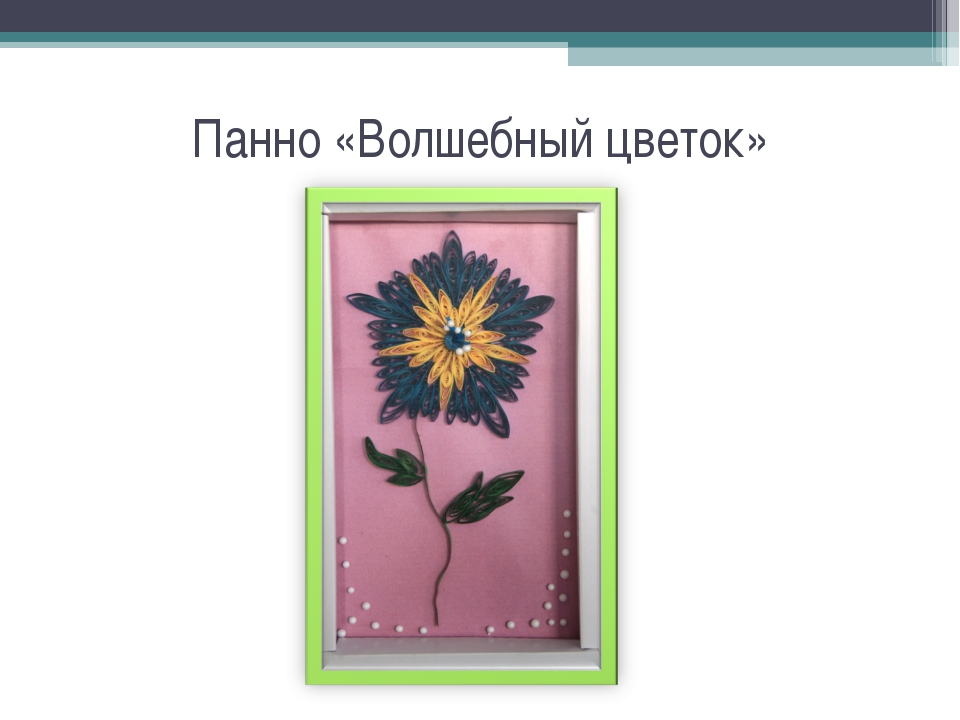Панно «Волшебный цветок»