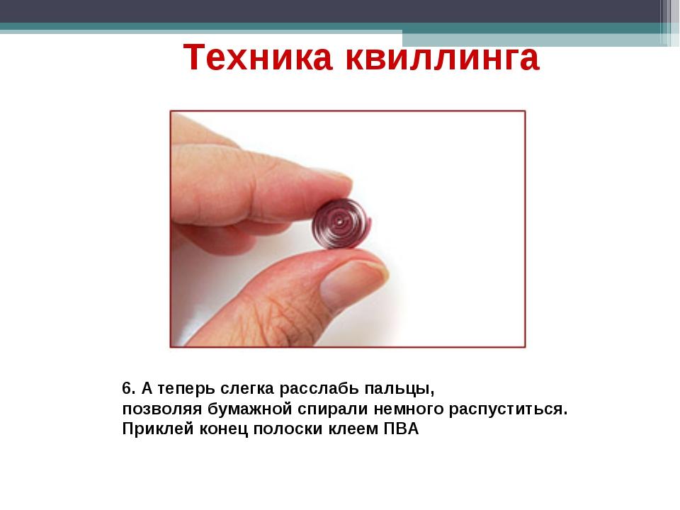6. А теперь слегка расслабь пальцы, позволяя бумажной спирали немного распуст...