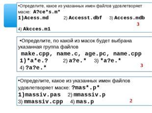 Определите, какое из указанных имен файлов удовлетворяет маске: A?ce*s.m* Ace
