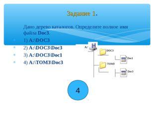 Дано дерево каталогов. Определите полное имя файла Doc3. 1) A:\DOC3 2) A:\DOC