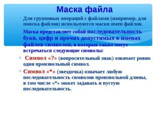 Для групповых операций с файлами (например, для поиска файлов) используются м