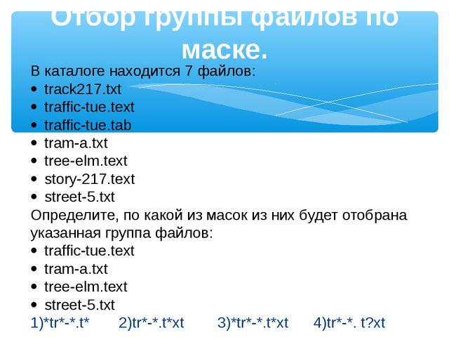 Отбор группы файлов по маске. В каталоге находится 7 файлов: ·track217.txt ·...
