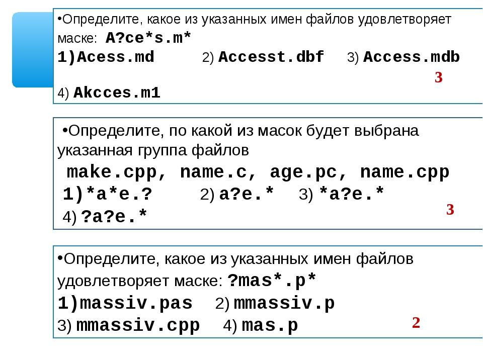 Определите, какое из указанных имен файлов удовлетворяет маске: A?ce*s.m* Ace...
