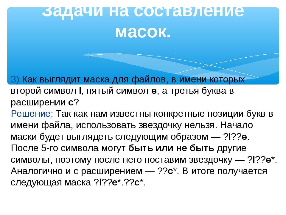 3) Как выглядит маска для файлов, в имени которых второй символ l, пятый симв...