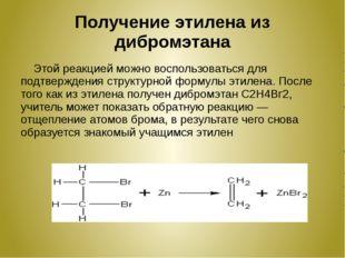 Получение этилена из дибромэтана Этой реакцией можно воспользоваться для подт