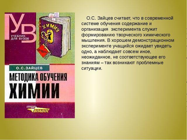 О.С. Зайцев считает, что в современной системе обучения содержание и организ...