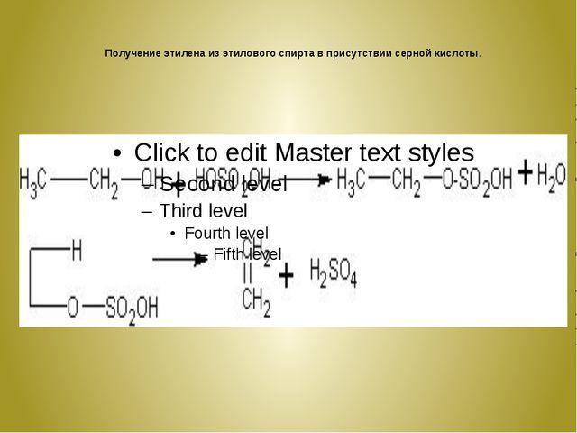 Получение этилена из этилового спирта в присутствии серной кислоты.