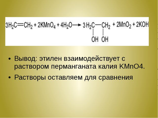 Вывод: этилен взаимодействует с раствором перманганата калия KMnO4. Растворы...