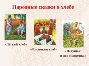 Народные сказки о хлебе «Лисичкин хлеб» «Лёгкий хлеб» «Петушок и два мышонка»