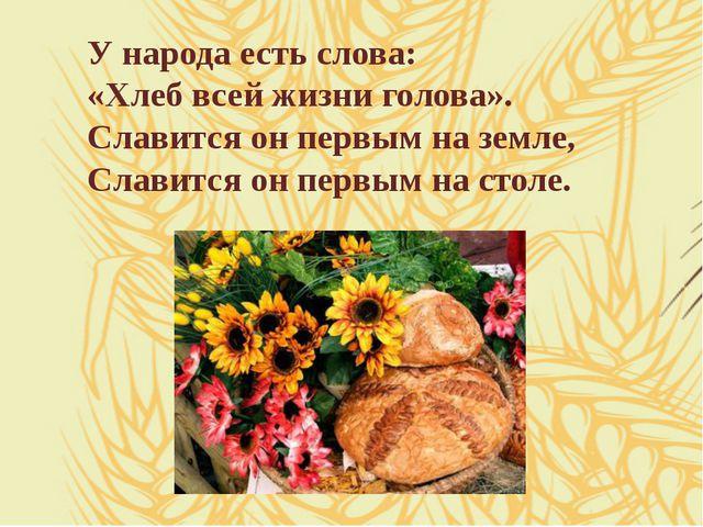 У народа есть слова: «Хлеб всей жизни голова». Славится он первым на земле, С...