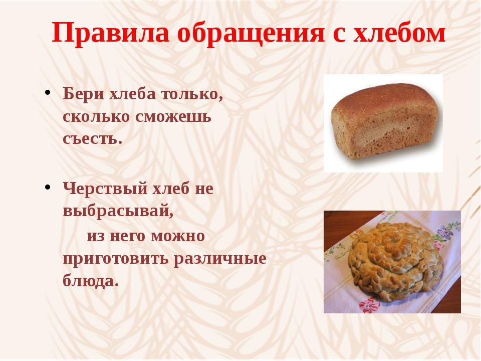 экскурсию правила обращения с хлебом в картинках день господа