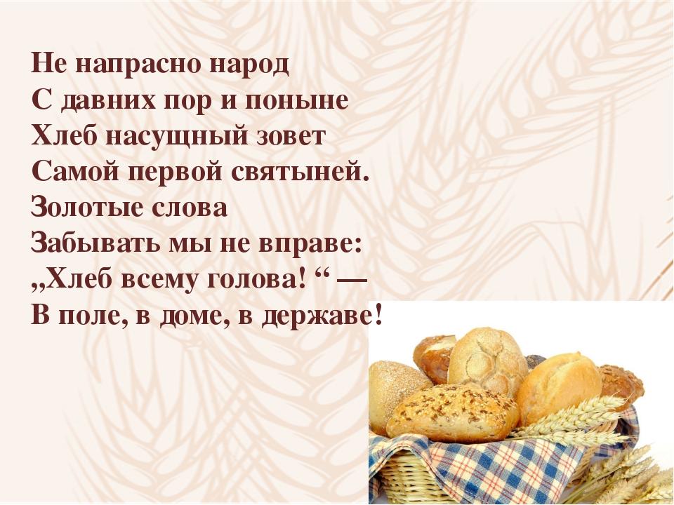 Не напрасно народ С давних пор и поныне Хлеб насущный зовет Самой первой с...