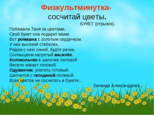Физкультминутка- сосчитай цветы. БУКЕТ (отрывок). Побежала Таня за цветами,