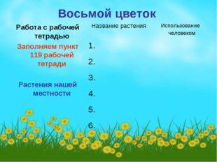 Восьмой цветок Работа с рабочей тетрадью Заполняем пункт 119 рабочей тетради