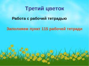 Третий цветок Работа с рабочей тетрадью Заполняем пункт 115 рабочей тетради