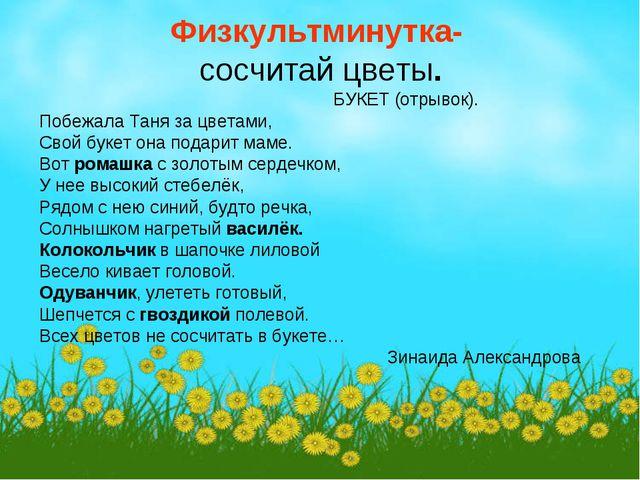 Физкультминутка- сосчитай цветы. БУКЕТ (отрывок). Побежала Таня за цветами,...