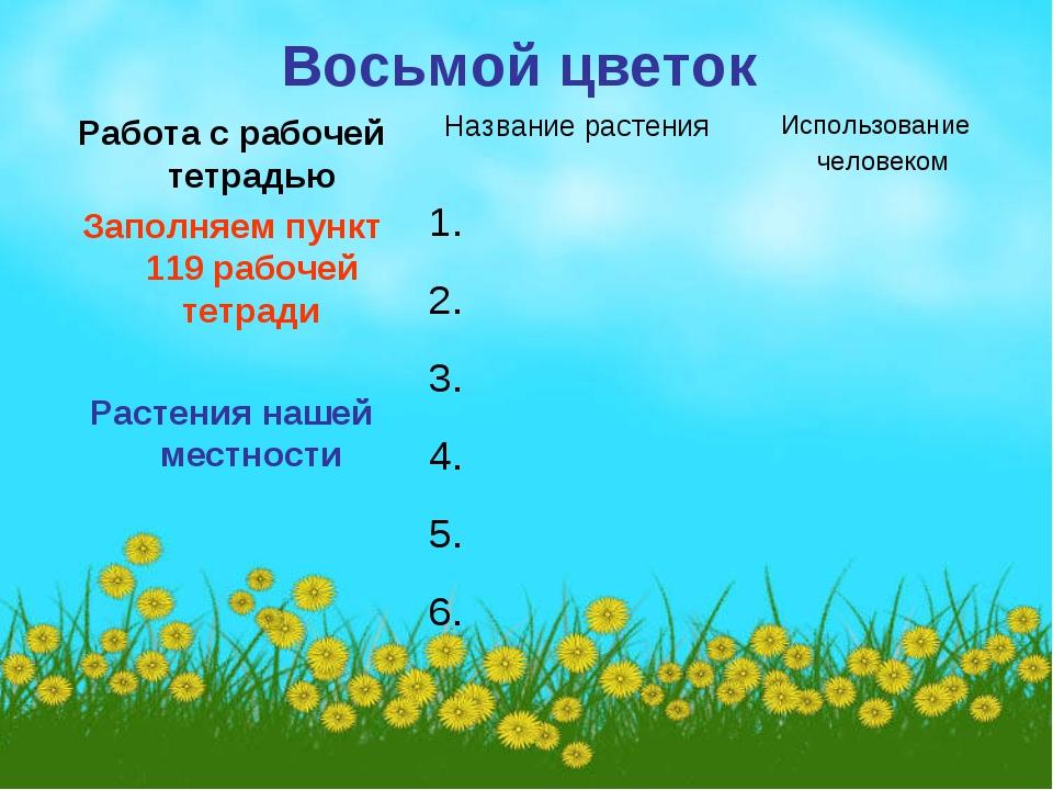 Восьмой цветок Работа с рабочей тетрадью Заполняем пункт 119 рабочей тетради...