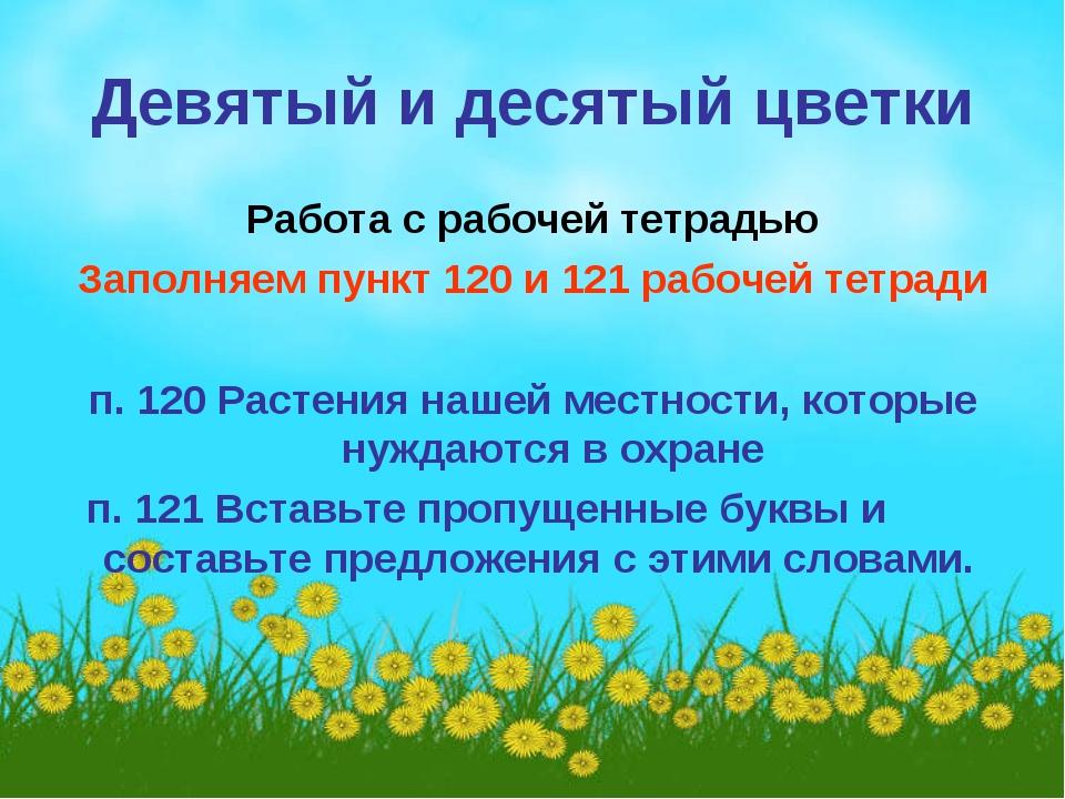 Девятый и десятый цветки Работа с рабочей тетрадью Заполняем пункт 120 и 121...