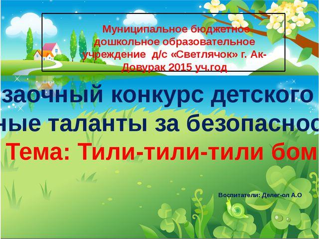 Городской заочный конкурс детского творчества «Юные таланты за безопасность»...