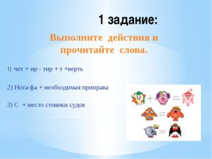 Рахимова А.Е., МАОУ СОШ № 8 1 задание: Выполнитедействия и прочитайтеслов