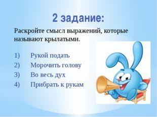Рахимова А.Е., МАОУ СОШ № 8 Раскройте смысл выражений, которые называют крыла