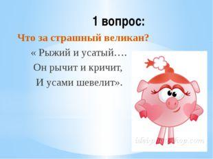 Рахимова А.Е., МАОУ СОШ № 8 1 вопрос: Что за страшный великан? « Рыжий и