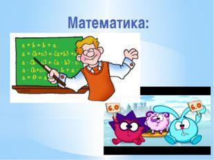 Рахимова А.Е., МАОУ СОШ № 8 Математика: