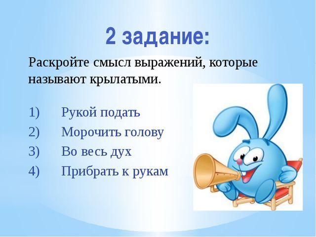 Рахимова А.Е., МАОУ СОШ № 8 Раскройте смысл выражений, которые называют крыла...