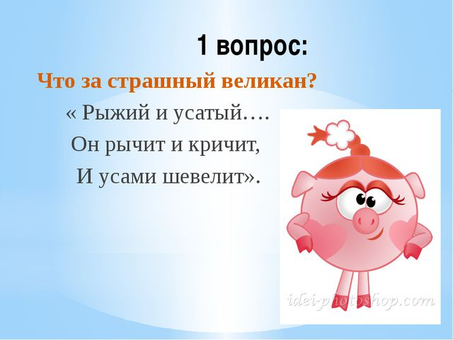 Рахимова А.Е., МАОУ СОШ № 8 1 вопрос: Что за страшный великан? « Рыжий и...