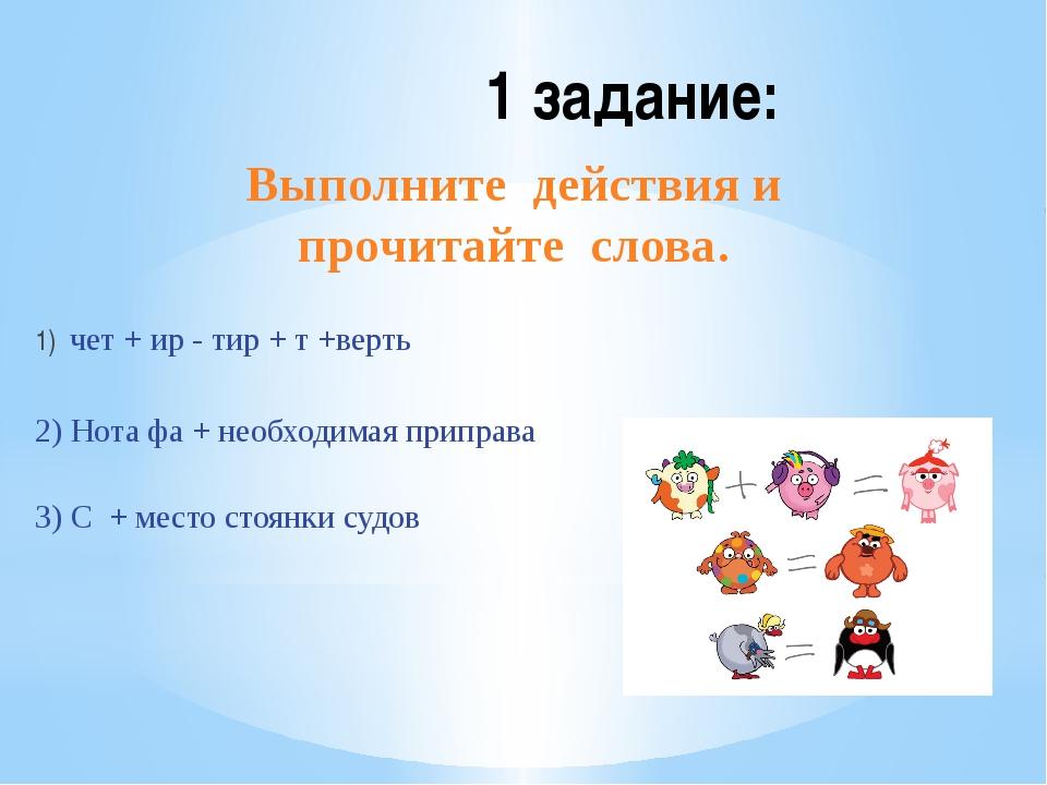 Рахимова А.Е., МАОУ СОШ № 8 1 задание: Выполнитедействия и прочитайтеслов...