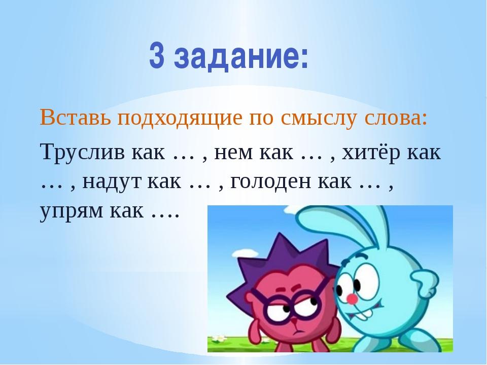 Рахимова А.Е., МАОУ СОШ № 8 Вставь подходящие по смыслу слова: Труслив как …...