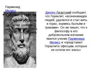 Диоген Лаэртскийсообщает, что Гераклит, «возненавидев людей, удалился и стал