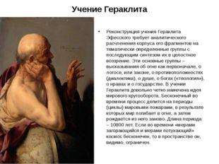 Учение Гераклита Реконструкция учения Гераклита Эфесского требует аналитическ
