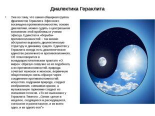 Диалектика Гераклита Уже по тому, что самая обширная группа фрагментов Геракл
