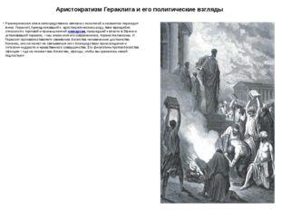 Аристократизм Гераклита и его политические взгляды Раннегреческая этика непос