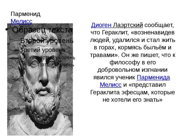 Диоген Лаэртскийсообщает, что Гераклит, «возненавидев людей, удалился и стал...
