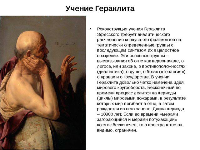 Учение Гераклита Реконструкция учения Гераклита Эфесского требует аналитическ...
