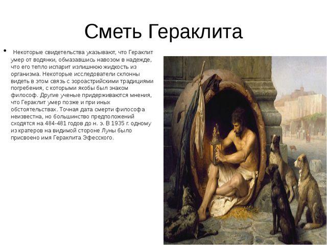 Сметь Гераклита Некоторые свидетельства указывают, что Гераклит умер от водя...