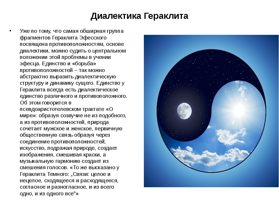 Диалектика Гераклита Уже по тому, что самая обширная группа фрагментов Геракл...